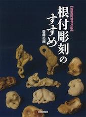 【本】『新装増補普及版 根付彫刻のすすめ』