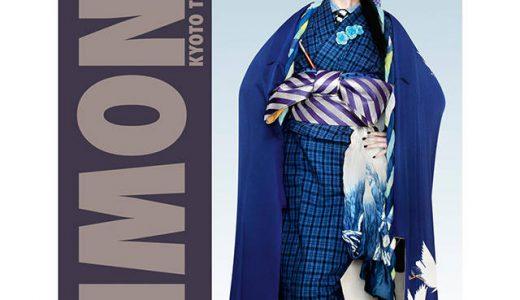【展覧会/スウェーデン・ヨーテボリ】「着物:京都から世界のランウェイへ(Kimono: Kyoto to Catwalk)」