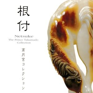 "[Permanent display / Tokyo] ""Netsuke: the Prince and Princess Takamado Collection"" @ Tokyo National Museum (updated on Feb. 4, 2021)"
