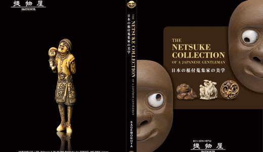 [Catalog] The NETSUKE COLLECTION of a Japanese Gentleman