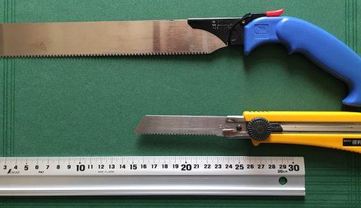 動画「ノコギリで材料を切る(その3)」で使用した2つのノコギリ