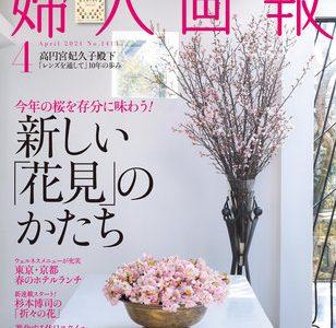 【雑誌/日本語】婦人画報4月号